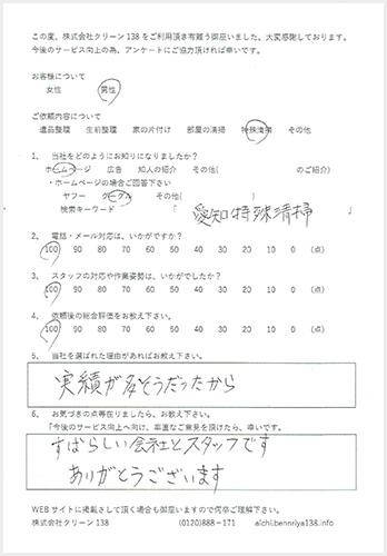 愛知県名古屋市 特殊清掃をご依頼のアンケート