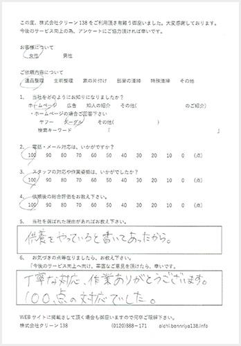 静岡県静岡市 遺品整理をご依頼のアンケート