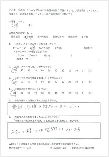 山梨県富士吉田市 生前整理をご依頼のアンケート