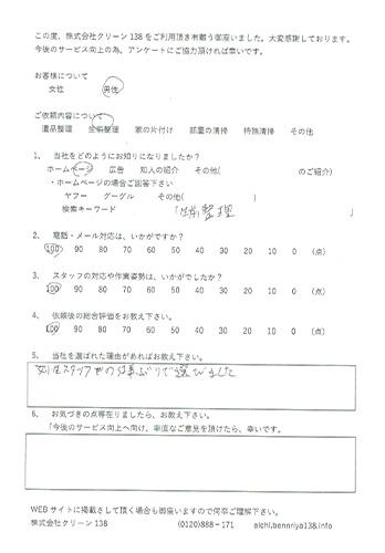 愛知県岡崎市 生前整理をご依頼のアンケート