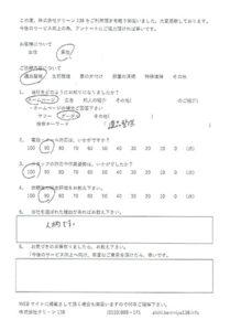 愛知県北名古屋市 遺品整理をご依頼のアンケート
