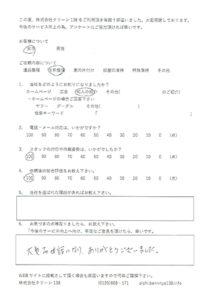 愛知県名古屋市 生前整理をご依頼のアンケート