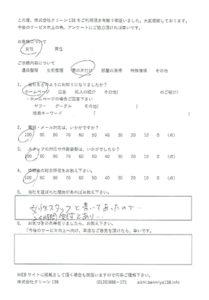 愛知県春日井市 家の片付けをご依頼のアンケート