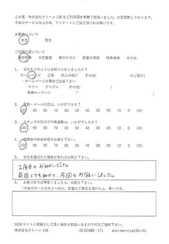 静岡県浜松市 遺品整理をご依頼のアンケート