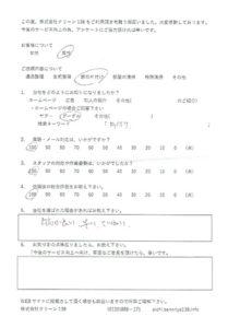 愛知県岡崎市 家の片付けをご依頼のアンケート