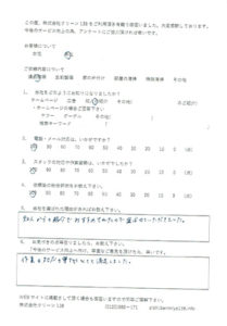 愛知県豊田市 遺品整理をご依頼のアンケート