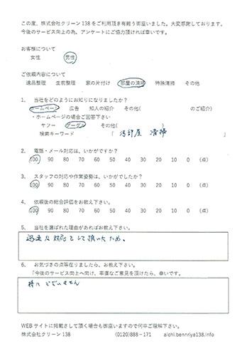 愛知県稲沢市 部屋の清掃をご依頼のアンケート