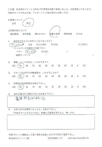 愛知県豊田市 部屋の清掃をご依頼のアンケート