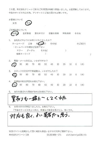 愛知県小牧市 遺品整理をご依頼のアンケート