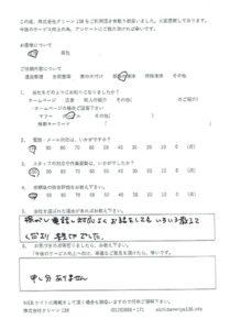 岐阜県大垣市 部屋の清掃をご依頼のアンケート