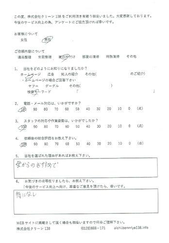 愛知県一宮市 家の片付けをご依頼のアンケート