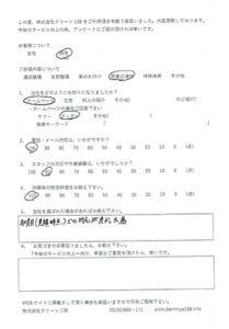 三重県亀山市 部屋の掃除をご依頼のアンケート